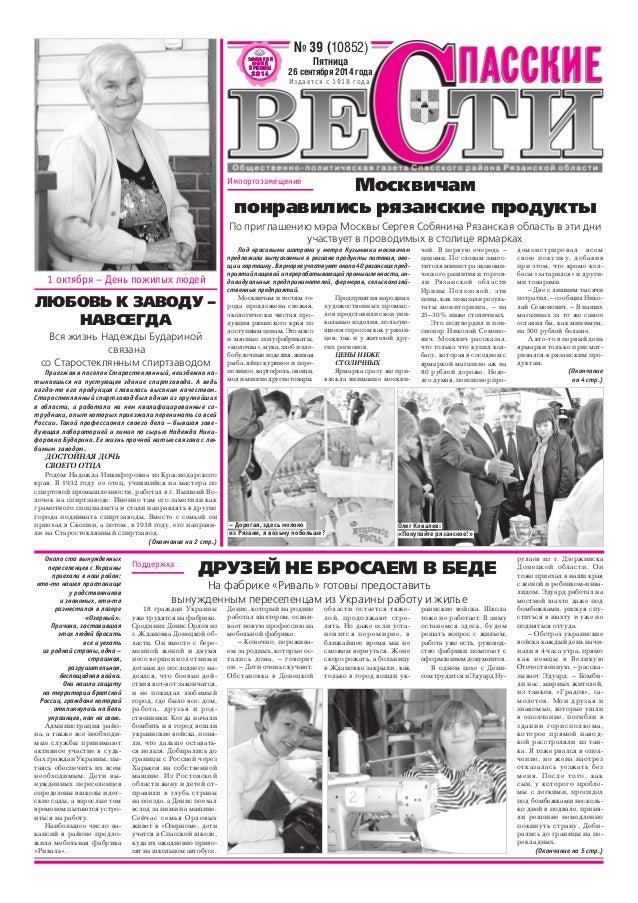 ДРУЗЕЙ НЕ БРОСАЕМ В БЕДЕ Москвичам понравились рязанские продукты Издается с 1918 года Пятница 26 сентября 2014 года № 39 ...