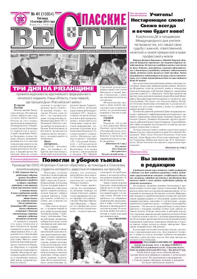 Помогли в уборке тыквыВ сельхозпредприятиях Издается с 1918 года Пятница 10 октября 2014 года № 41 (10854) З О ЛЗ О ЛЗ О Л...