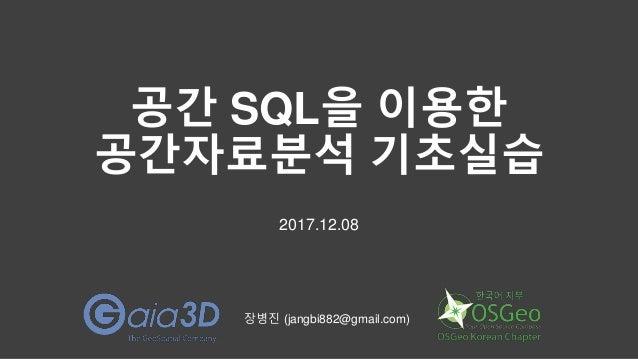 공간 SQL을 이용한 공간자료분석 기초실습 2017.12.08 장병진 (jangbi882@gmail.com)