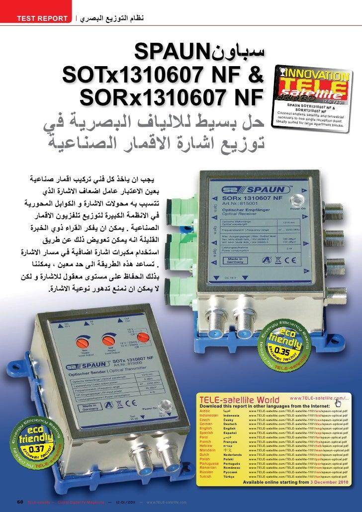 TEST REPORT                   نظام التوزيع البصري                          SPAUNسباون                     SOTx1310607 ...