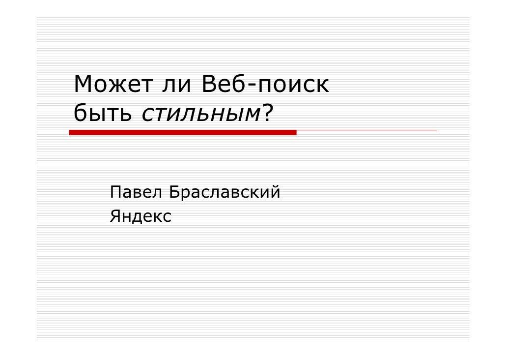 Может ли Веб-поиск быть стильным?     Павел Браславский   Яндекс