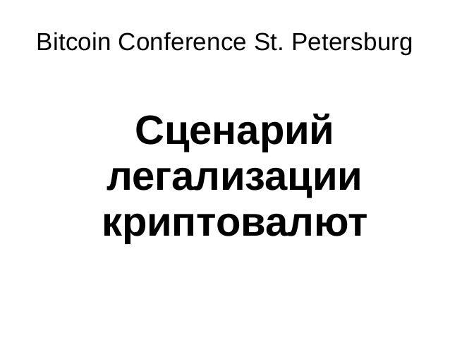 Bitcoin Conference St. Petersburg  Сценарий  легализации  криптовалют