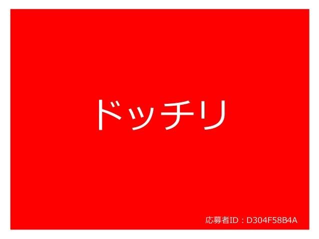 ドッチリ 応募者ID:D304F58B4A