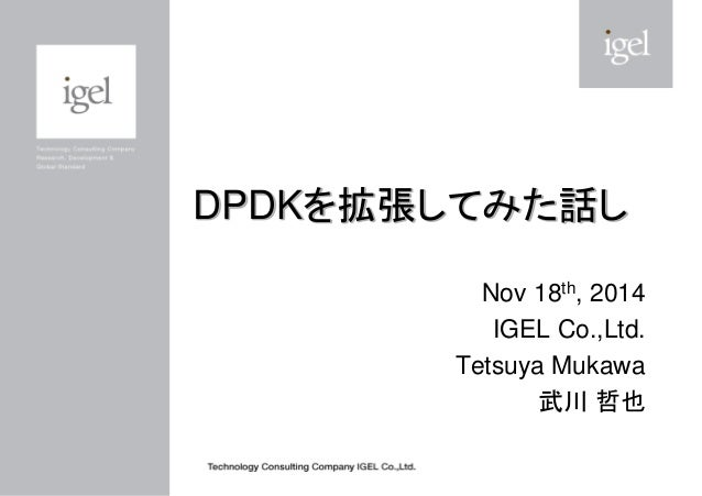 DPDKを拡張してみた話し  Nov 18th, 2014  IGEL Co.,Ltd.  Tetsuya Mukawa  武川 哲也