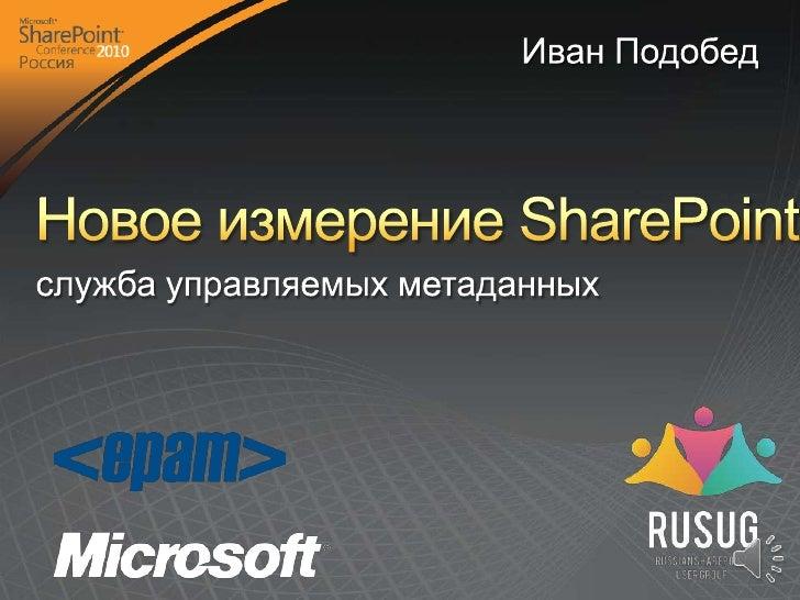 Иван Подобед<br />Новое измерение SharePoint<br />служба управляемых метаданных<br />
