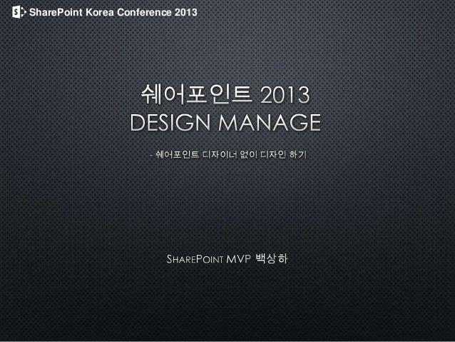 SharePoint Korea Conference 2013