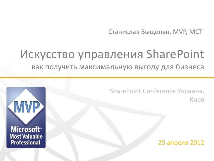 Станислав Выщепан, MVP, MCTИскусство управления SharePoint как получить максимальную выгоду для бизнеса                   ...
