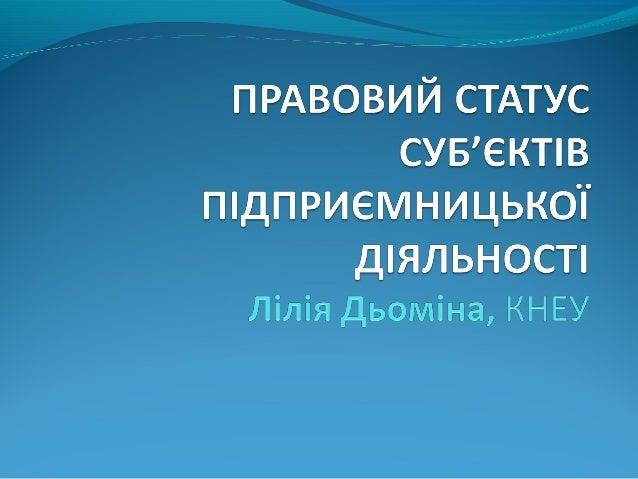 Суб'єкти господарської діяльності – ч. 1 ст. 55 Господарського кодексу України Це - - учасники господарських відносин; - з...