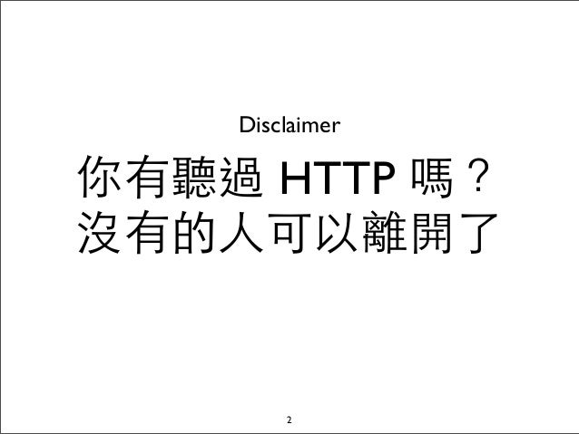 A brief introduction to SPDY - 邁向 HTTP/2.0 Slide 2