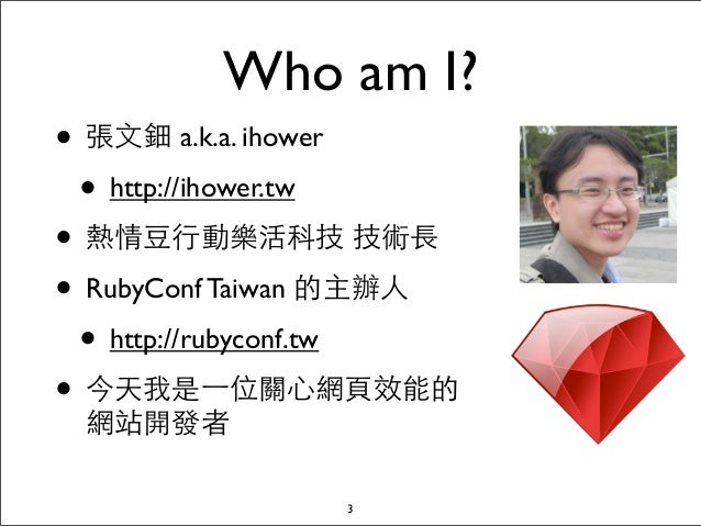 A brief introduction to SPDY - 邁向 HTTP/2.0 Slide 3