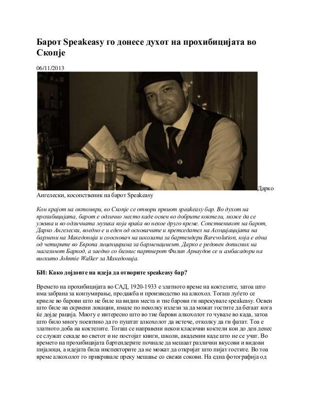 Барот Speakeasy го донесе духот на прохибицијата во Скопје 06/11/2013  Дарко Ангелески, косопственик на барот Speakeasy Ко...