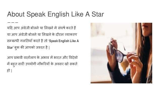 Angrejee Seekho, Online English Learning Course - हिन्दी ...