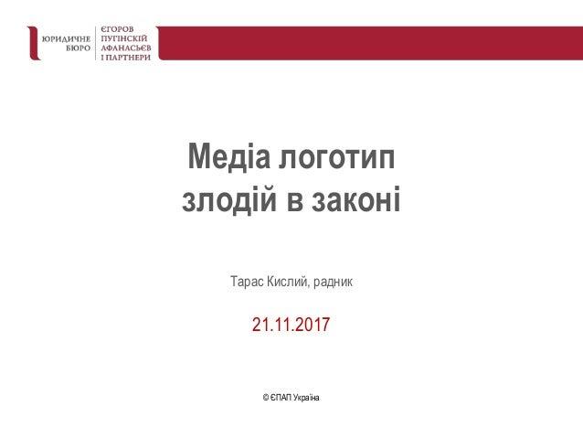 © ЄПАП Україна 21.11.2017 Медіа логотип злодій в законі Тарас Кислий, радник