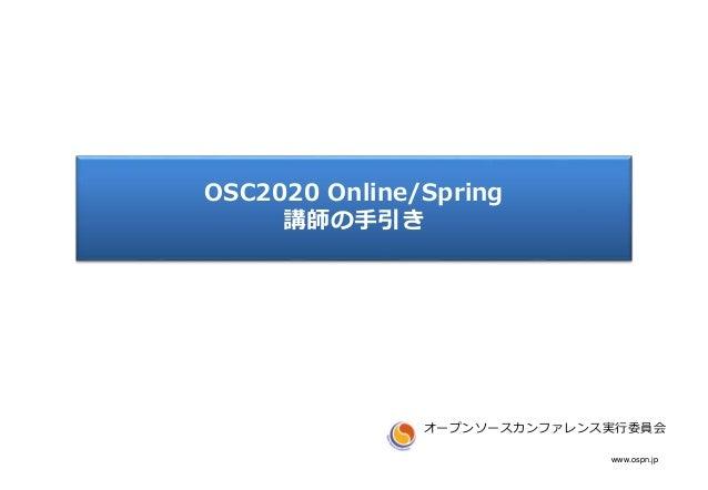 www.ospn.jp OSC2020 Online/Spring 講師の手引き オープンソースカンファレンス実行委員会