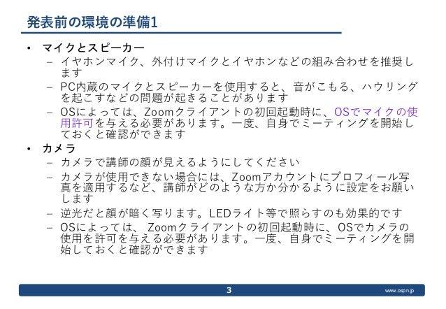 OSC2020 Online/Spring 講師の手引き Slide 3