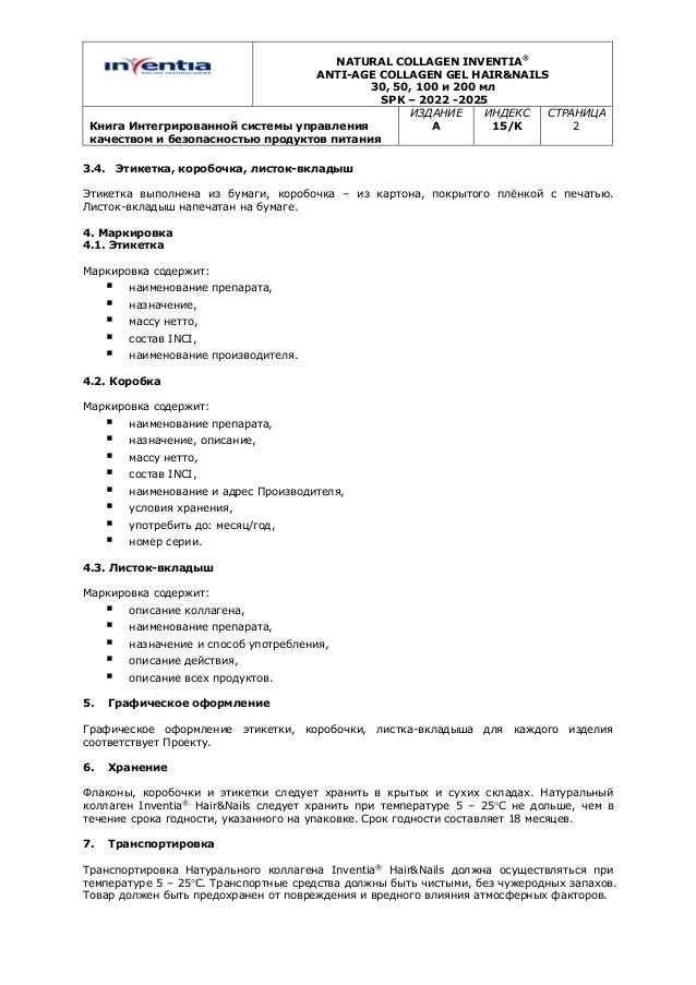 NATURAL COLLAGEN INVENTIA® ANTI-AGE COLLAGEN GEL HAIR&NAILS 30, 50, 100 и 200 мл SPK – 2022 -2025 Книга Интегрированной си...