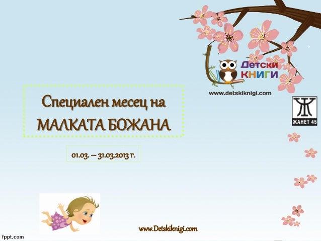 Специален месец наМАЛКАТА БОЖАНАwww.Detskiknigi.com01.03. – 31.03.2013г.