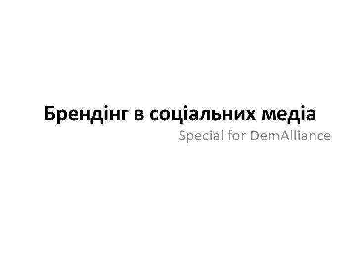 Брендінг в соціальних медіа             Special for DemAlliance