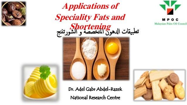 ادلهون يقاتبتطتخصصملاةننجتشورلا و Applications of Speciality Fats and Shortening Dr. Adel Gabr...
