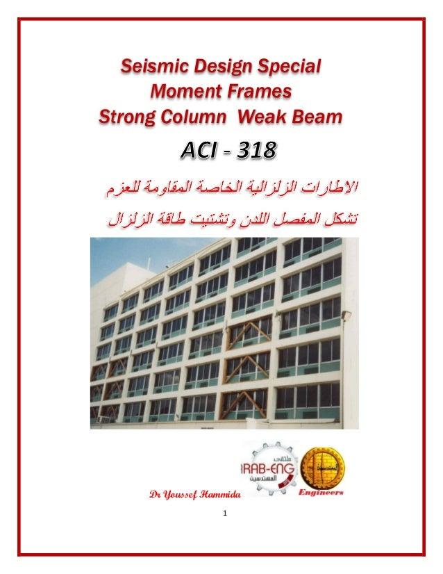 Special moment frames aci 318 - اطارات مقاومة للعزوم