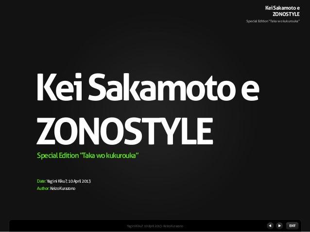 Kei Sakamoto e                                                                                                  ZONOSTYLE ...