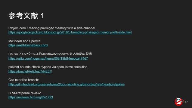参考文献 1 Project Zero :Reading privileged memory with a side-channel https://googleprojectzero.blogspot.jp/2018/01/reading-p...