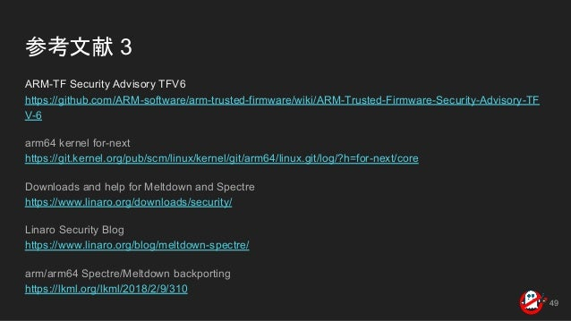 参考文献 3 ARM-TF Security Advisory TFV6 https://github.com/ARM-software/arm-trusted-firmware/wiki/ARM-Trusted-Firmware-Securi...