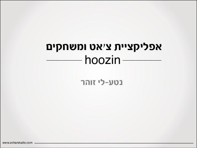 אפליקציית צ׳אט ומשחקים hoozin נטע-לי זוהר  www.zoharstudio.com