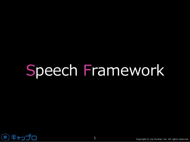 Copyright © Up-frontier, Inc. All rights reserved. Speech Framework 1