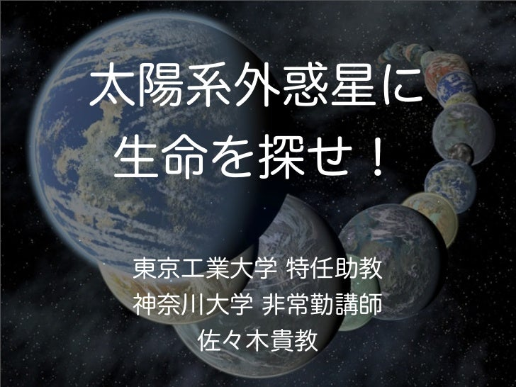 太陽系外惑星に 生命を探せ!東京工業大学 特任助教神奈川大学 非常勤講師   佐々木貴教