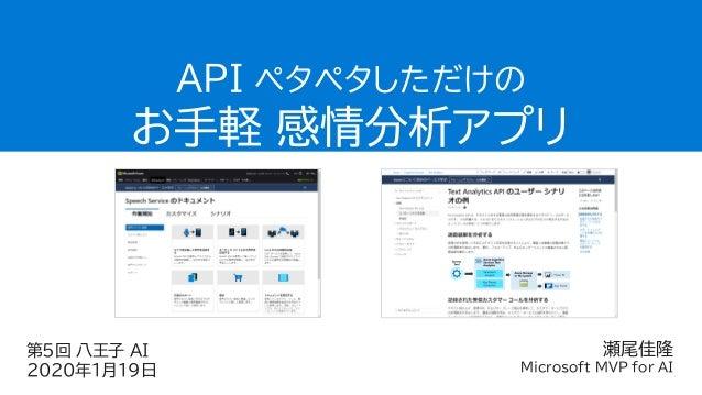 瀬尾佳隆 Microsoft MVP for AI API ペタペタしただけの お手軽 感情分析アプリ 第5回 八王子 AI 2020年1月19日