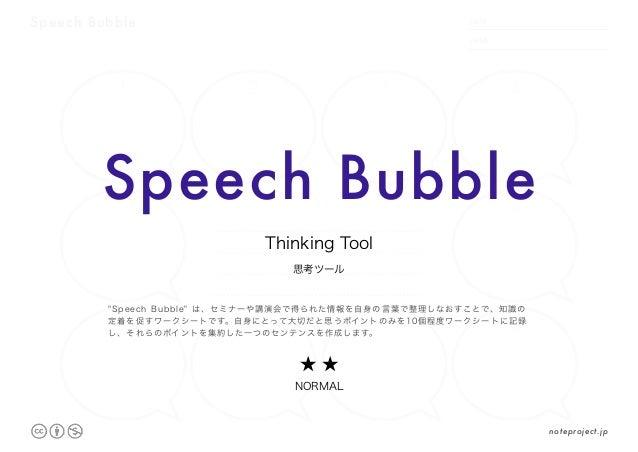 "DATE NAME .     . 1 2 3 4 9 8 7 6 10 511 Speech Bubble Speech Bubble 思考ツール Thinking Tool ★ ★ NORMAL ""Speech Bubble"" は、セミナー..."