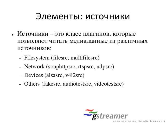 Применение фреймворка GStreamer в системе видеонаблюдения
