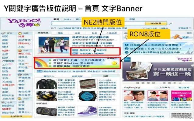 NE2熱門版位 RON8版位 Y關鍵字廣告版位說明 – 首頁 文字Banner