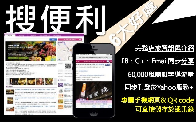 Speech smart m_如何投放yahoo!奇摩關鍵字廣告_updated