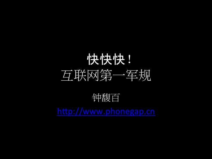 快快快! 互联网第一军规        钟馥百h#p://www.phonegap.cn