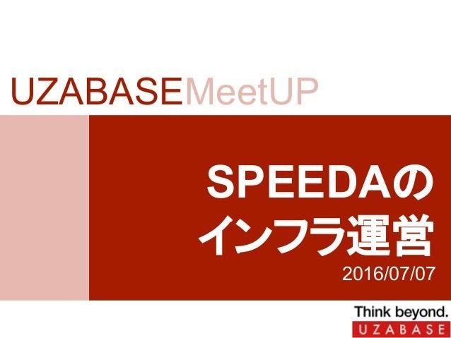 SPEEDAの インフラ運営 2016/07/07 UZABASEMeetUP