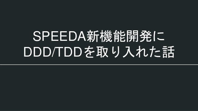 SPEEDA新機能開発に DDD/TDDを取り入れた話