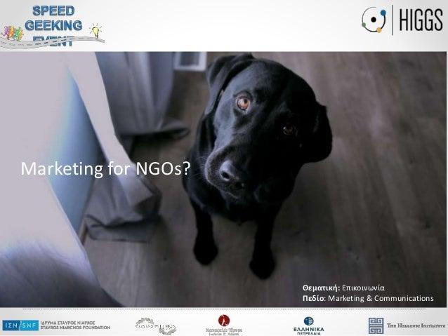 Marketing for NGOs? Θεματική: Επικοινωνία Πεδίο: Marketing & Communications