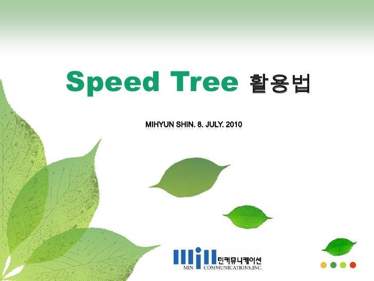 Speed tree 활용법