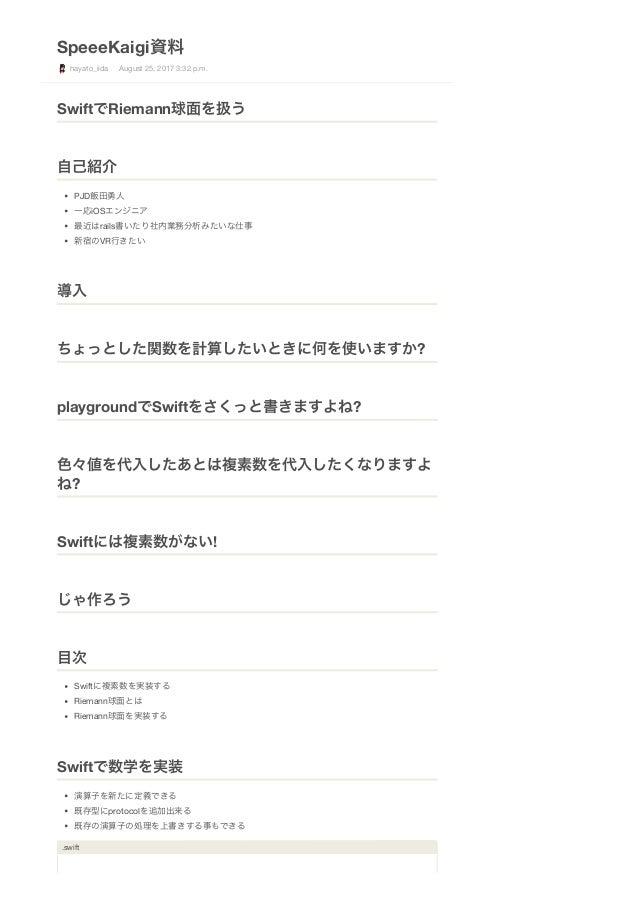 SpeeeKaigi資料 hayato_iida August 25, 2017 3:32 p.m. PJD飯田勇人 一応iOSエンジニア 最近はrails書いたり社内業務分析みたいな仕事 新宿のVR行きたい Swiftに複素数を実装する Ri...