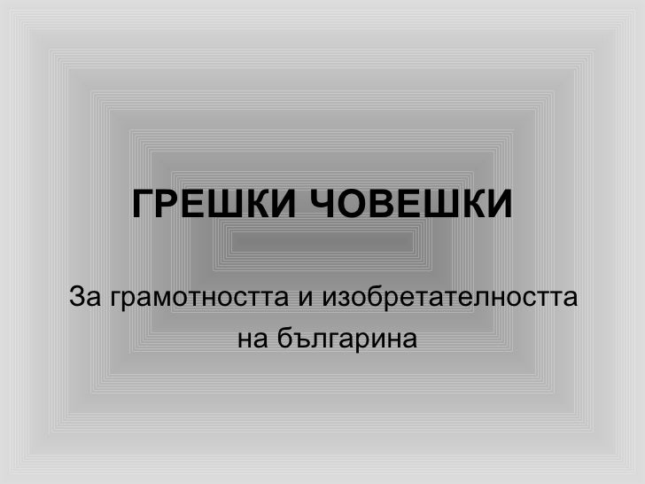 ГРЕШКИ ЧОВЕШКИ За грамотността и изобретателността  на българина