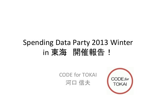 Spending Data Party 2013 Winter in 東海 開催報告! CODE for TOKAI  河口 信夫