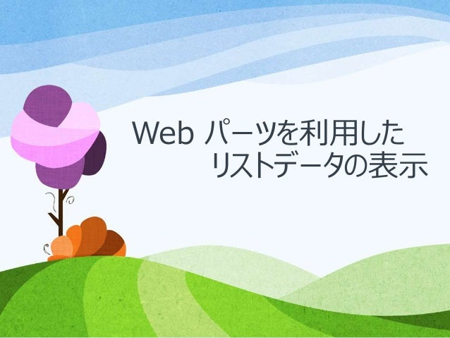 Web パーツを利用した  リストデータの表示