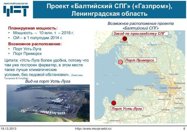Картинки по запросу завод по производству и погрузке СПГ на Балтике