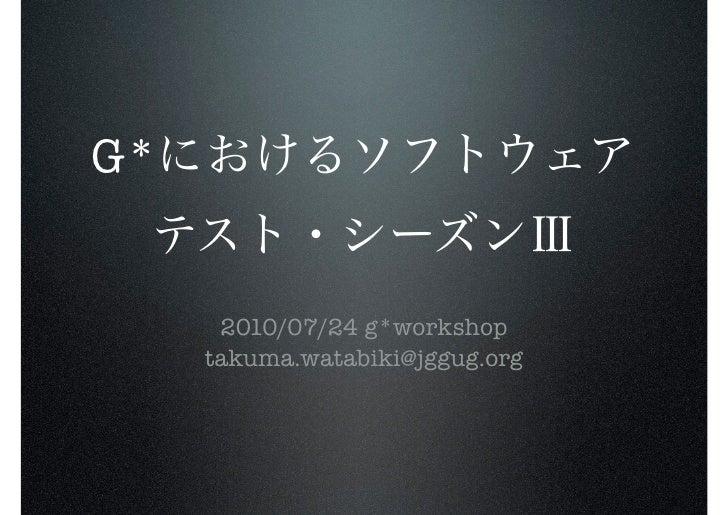 G*におけるソフトウェアテスト・シーズンIII