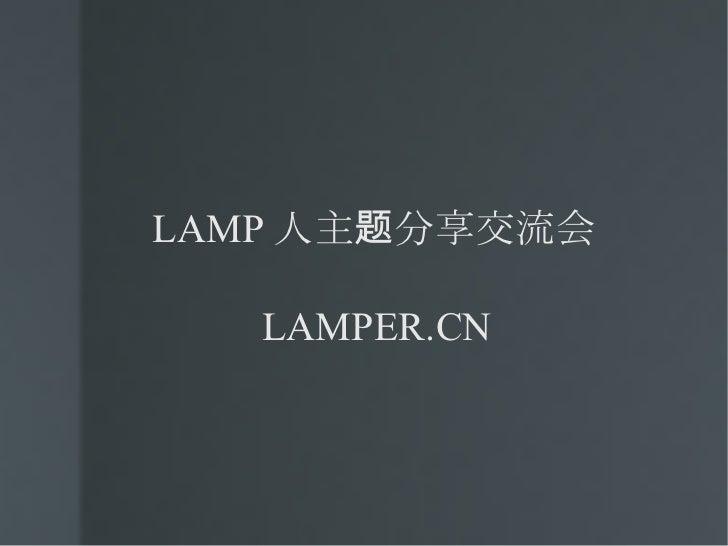 LAMP 人主题分享交流会 LAMPER.CN