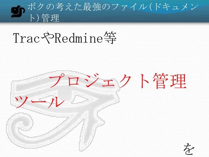 ボクの考えた最強のファイル(ドキュメン ト)管理TracやRedmine等  プロジェクト管理ツール                  を