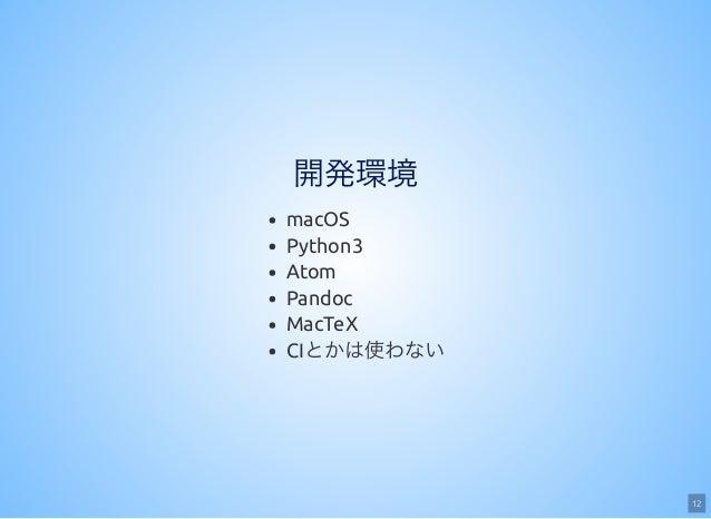 12 開発環境 macOS Python3 Atom Pandoc MacTeX CIとかは使わない