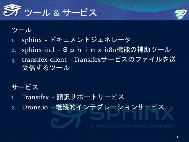 ツール & サービス ツール 1. sphinx - ドキュメントジェネレータ 2. sphinx-intl - Sphinx i18n機能の補助ツール 3. transifex-client - Transifexサービスのファイルを送 受信...